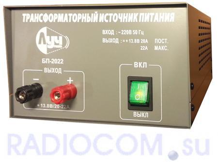 Сетевой источник питания постоянного тока ЛУЧрадио БР 2022 220/13,8V